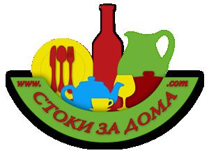Стоки за дома - Сервизи за хранене и домашни потреби с доказано качество